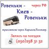 Автобусные рейсы Ровеньки - Киев - Ровеньки