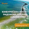 Etnotur. Туры Чёрное море День Независимости 2021
