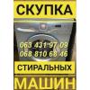 Выкуп стиральных машин дорого в Одессе.