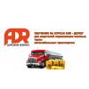 Специализированный курс АДР по перевозке в цистернах Львов