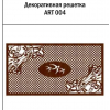Декоративная решетка ART 004