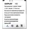 Explay (HD) 2100mAh Li-polymer