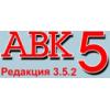 Ключ к АВК 5 ред. 3. 5. 1 -3. 5. 2 за 2020