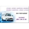 Регулярные рейсы Луганск - Алчевск - Мариуполь - Бердянск - Луганск.