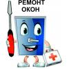 Ремонт окон Киев, регулировка окон, ремонт пластиковых окон