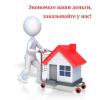 Заказать строительство дома Харьков