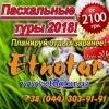 Туры в Карпаты, Закарпатье, Почаев на Пасху 2018
