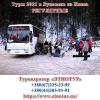 Туры 2021 в Буковель из Киева. Туроператор Этнотур