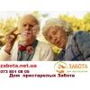 Частный пансионат для пожилых Забота Киев
