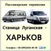 КПП Станица Луганская - Харьков. Ежедневные поездки.