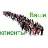 Реклама товаров и услуг Одесса