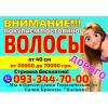 Продать волосы в Одессе дорого волосы Одесса дорого
