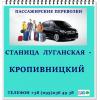 Автобусы КПП Станица Луганская - Кропивницкий.