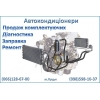 Акция Чистка, установка, ремонт автокондиционеров Луцк