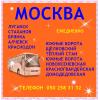 Автобусы Луганск - Москва.