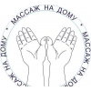 Массаж БЭСТ на дому в Авангарде