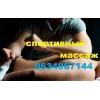 Спортивный массаж. Киев