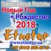 New Горнолыжные туры 2018 Карпаты Новый год Рождество