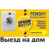 Ремонт стиральных машин, холодильников, бойлеров, ТВ и др.