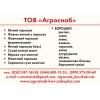Ячменная мука оптом по Украине