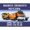 Вывоз строительного мусора, вывоз бытового мусора, вывоз промышленного мусора, вывоз стихийных свалок Днепр