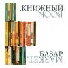Книги из частной коллекции