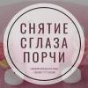 Ритуальная Магия Киев. Любовный Приворот Киев. Отворот Киев. Снятие Порчи. Помощь Мага в Киеве