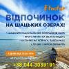Etnotur. Тур Шацкие озера День Независимости 2021