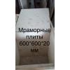 Мрамор используется как камень для памятников (монументальной скульптуры и надгробий) , как штучный строительный камень