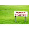 Свой участок в Бориспольском районе.