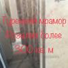 Испытанные мраморные слябы и мраморная плитка , слябы Оникса со склада в Киеве по сниженным ценам
