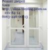 Ремонт пластиковых дверей Киев, ремонт алюминиевых дверей Киев