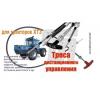 Тросы управления : кпп, тнвд, гст, сцепления, газа, для автобусов, автомобилей, комбайнов, тракторов Завод Технопривод
