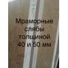 Цветной мрамор в слябах и плитке более 2000 кв. м. Распродажа , цены снижены