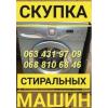Скупка и утилизация рабочих и нерабочих стиральных машин в Одессе.