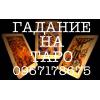 Гадание на картах ТАРО в Одессе Услуги гадалки в Одессе гадание по фото