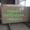 Бежевый мрамор со склда в Киеве в слэбах и плитке , заключительная распродажа