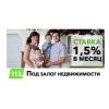 Кредит под залог квартиры в Одессе.