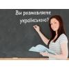 Репетиторы по украинскому языку. курсы подготовки к ЗНО