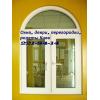 Ремонт дверей Киев, перегородки Киев недорого, двери металлопластиковые Киев недорого, Киев перегородки