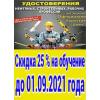 Скидка 25% по всем профессиям Киеве