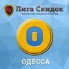Размещение рекламы на сайтах по Одессе