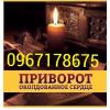 Приворот в Одессе ! Приворот любимого в Одессе Приворот по фото Приворожить мужа Приворот для брака ! Сильнеишая любовная ма