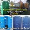 New Днепр 2018 Кабины мобильные туалетные душевые