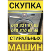 Скупка б/у стиральных машин в Одессе.