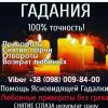 Помощь ясновидящей Полтава.