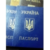 Паспорт гражданина Украины, оформление.
