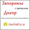 Автобусы в Днепр и Запорожье из Луганска, Алчевска, Стаханова.