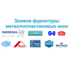 Замена фурнитуры пластиковых окон в Киеве.