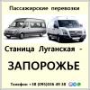 Пассажирские перевозки Станица Луганская - Запорожье.
